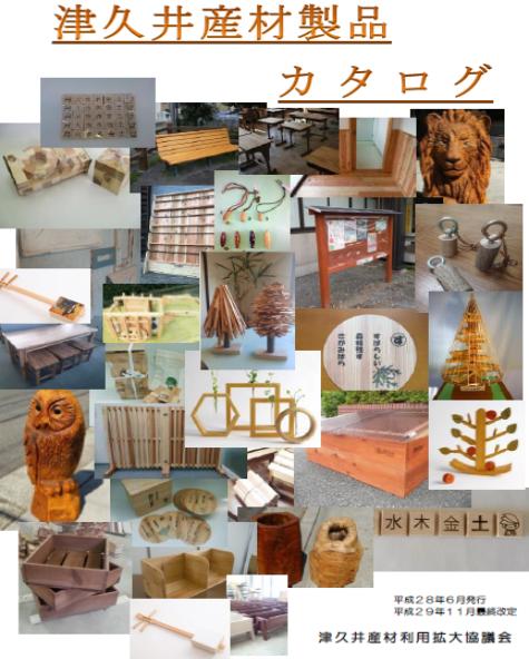 津久井産材製品カタログ